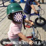 ストライダー 2歳で自転車デビューも夢じゃない!