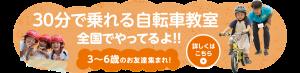 banner_30bike_RO