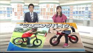 ランニングバイク事故