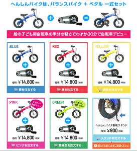 へんしんバイクラインナップ
