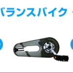 へんしんバイクのペダル取り付け方特集