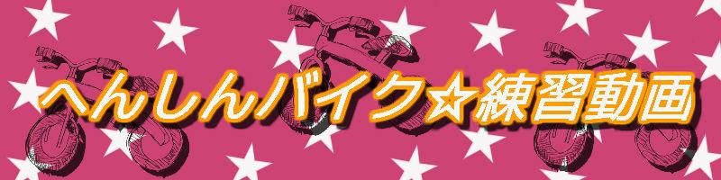 へんしんバイク 練習動画