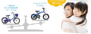 子ども自転車とへんしんバイク