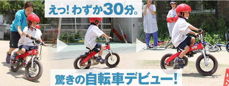 へんしんバイク 自転車デビュー
