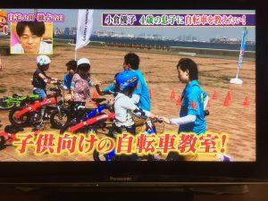 へんしんバイクTV