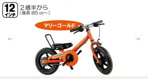 12インチ 子ども自転車
