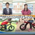 「ブレーキなしでも大丈夫?」ランニングバイク・バランスバイクの「危険性」と「安全性」がNHKニュースに