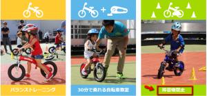 自転車教室開催スケジュール